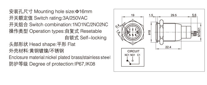 16-b1-push-button-switch-specification
