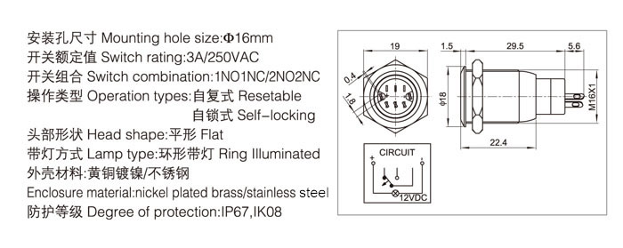 16-c1-push-button-switch-specification
