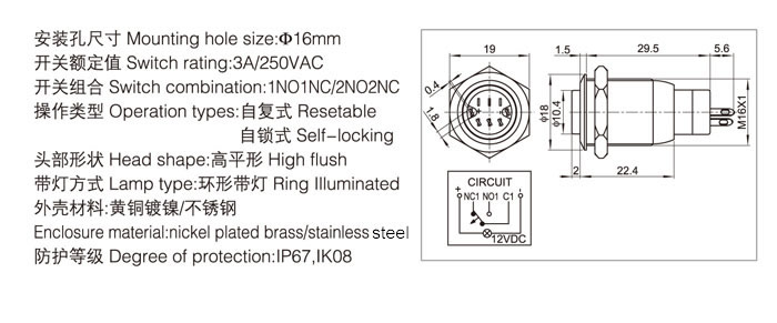 16-c2-push-button-switch-specification