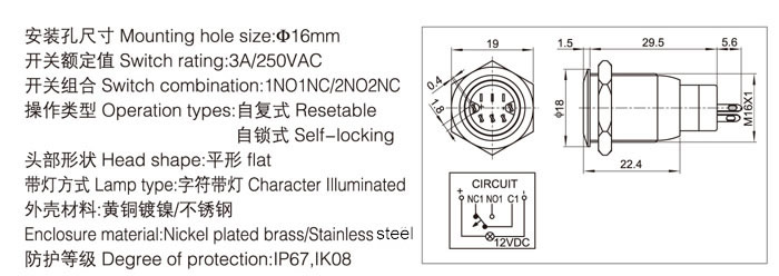 16-c5-push-button-switch-specification