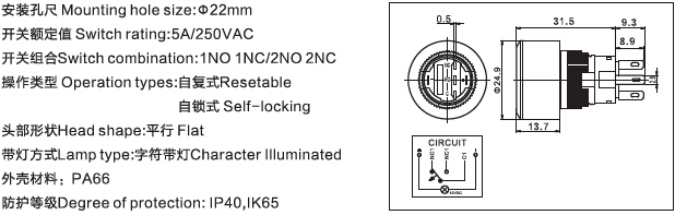 22-f2-push-button-switch-specification