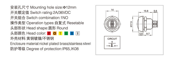 2a-36v-dc12mm-push-button-switch-specification