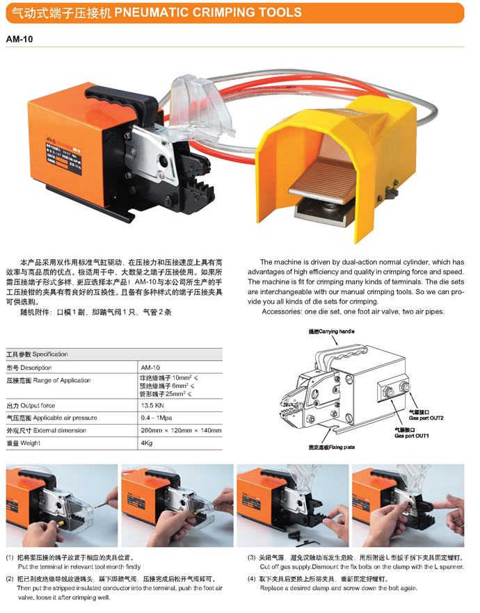 am-10-pneumatic-cable-crimper