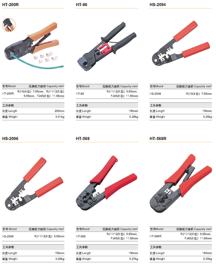 ht-568r-network-crimping-cutter-specification